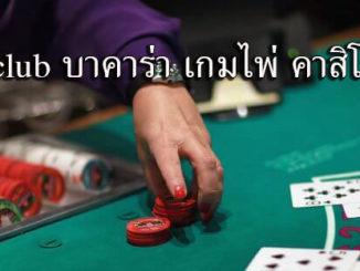 casino_online_gclub